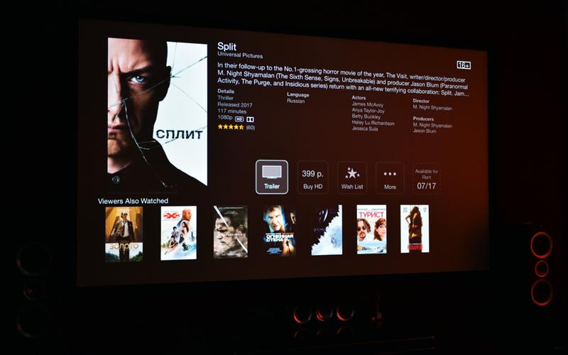 Домашний кинотеатр, онлайн-кинозал Apple